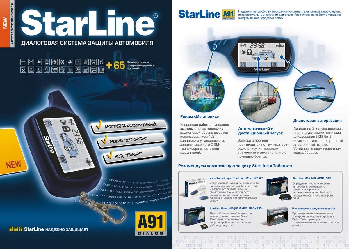 старлинк сигнализация инструкция по применению а93