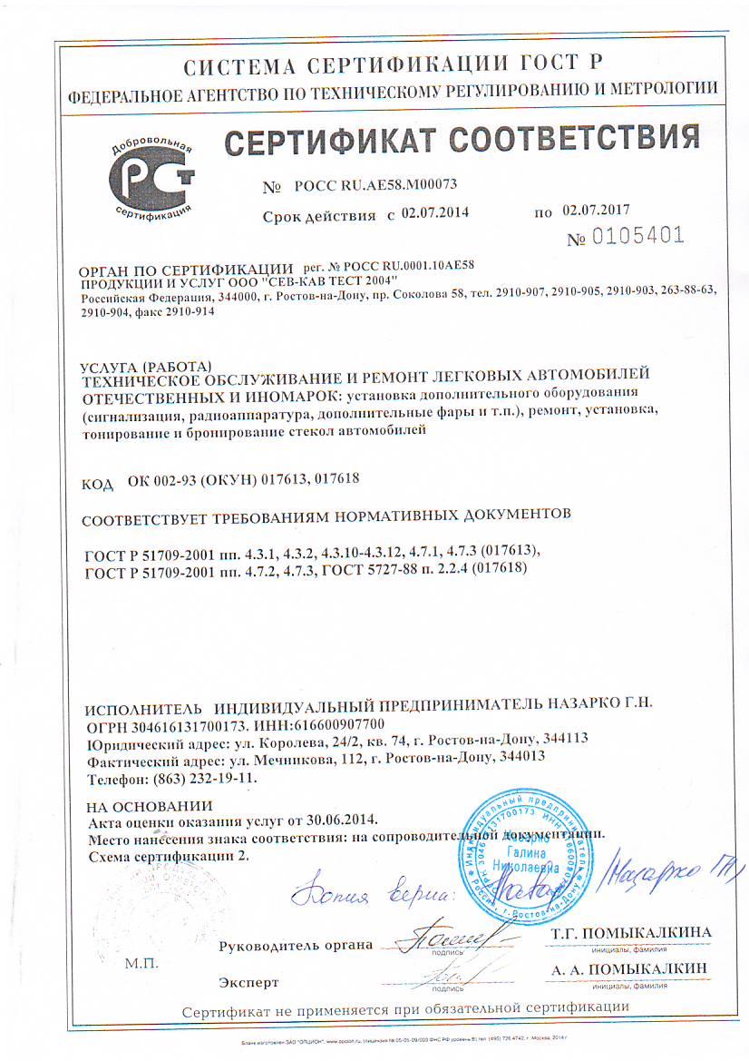 Сертификат на установку